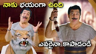 ఎవరైనా కాపాడండి | Latest Telugu Movie Scenes | Uthama Villain Telugu Movie