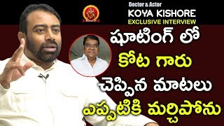Actor Koya Kishore Exclusive Full Interview || Close Encounter With Anusha || Bhavani HD Movies