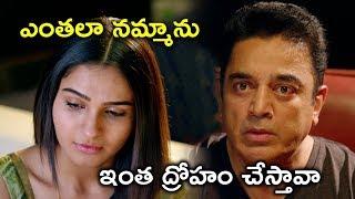 ఎంతలా నమ్మాను ఇంత ద్రోహం చేస్తావా | Latest Telugu Movie Scenes | Uthama Villain Telugu Movie