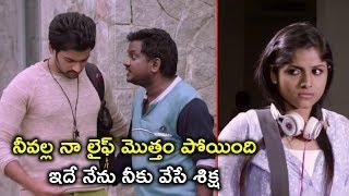 నీవల్ల నా లైఫ్ మొత్తం పోయింది | Latest Telugu Movie Scenes | Chakkiligintha Movie