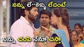 నిన్ను చంపి నేనూ చస్తా | Latest Telugu Movie Scenes | Pakka Local Movie