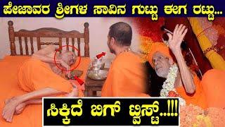 ಪೇಜಾವರ ಶ್ರೀಗಳ ಸಾವಿನ ಗುಟ್ಟು ಈಗ ರಟ್ಟು ಸಿಕ್ಕಿದೆ ಬಿಗ್ ಟ್ವಿಸ್ಟ್ || #PejavaraShree