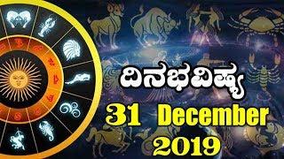 ದಿನ ಭವಿಷ್ಯ - 31 December 2019 | Today's Astrology in Kannada | Top Kannada Tv