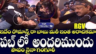 Ram Gopal Varma Dance Went Wrong With Actress Naina Ganguli In Pub | Beautiful Movie Promotion | RGV
