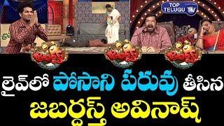 Jabardasth Mas Avinash Skit Went Wrong On Actor Posani Krishna | Tollywood News | Top Telugu TV