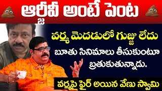 Venu Swamy About Ram Gopal Varma | RGV | BS Talk Show | Top Telugu TV Interviews