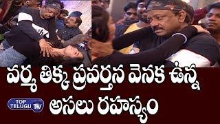 Secrete Behind Ram Gopal Varma Behavior | RGV New Movie | Beautiful Movie Trailer | Top Telugu TV