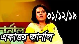 Bangla Talk show  বিষয়: ৩০শে ডিসেম্বর গণতন্ত্র,ভোটাধিকার হরণ ও ভোট ডাকাতির ভয়াল রাত