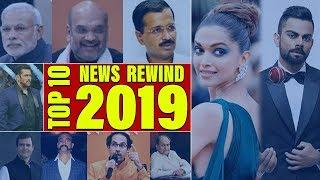 Year in Review 2019 | Top 10  News Stories Of 2019 | Satya Bhanja
