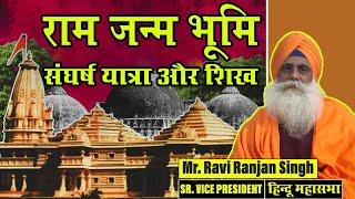 राम जन्म भूमि संघर्ष यात्रा और शिख | Detailed Discussion with Mr. Ravi Ranjan Singh
