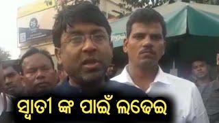 Satya Prakash Nayak slams Govt on Swati Jena issue - କାହା ଚାପ ରେ କିଏ ଚେପା?