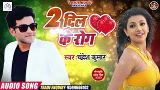 2020 आ गया चंद्रेश कुमार का जबरदस्त सांग || 2 Dil Ke Rog || दो दिल के रोग || Latest Bhojpuri Song