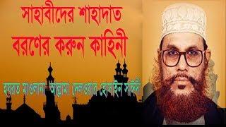 সাহাবীদের শাহাদাত বরনের করূন কাহিনী । Allama Delwar Hossain Saidi Bangla Waz | Islamic Lecture