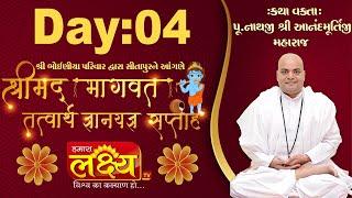 || Shrimad Bhagvat Katha || Pu. Anandmurtiji Maharaj || Sitapur, Ahmedabad || Day 04