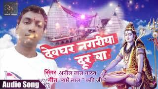 देवघर नगरिया दूर बा - Devghar Nagariya Dur Ba - Anil Lal Yadav - Bhojpuri Bol Bam Songs 2019