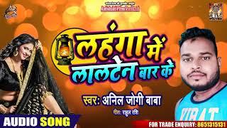 Anil Jogi Baba - Bhojpuri #Song -लहंगा में लालटेन बांध के  - New Song 2020