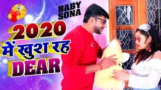 Antra Singh Priynka - Jagdish Yadav - 2020 - New Year Party Song - Bhojpuri Song