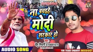 Dipu Tiwari का धमाकेदार गाना  - ना बचइहे मोदी सरकार हो - New Song 2020