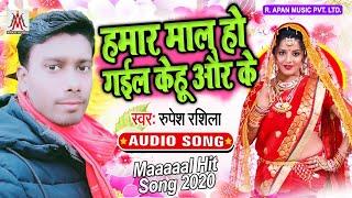 माल स्पेशल सुपरहिट गीत - हमार माल हो गईल केहू और के - Rupesh Rashila - Hamar Maal Ho Gail Kehu Or Ke
