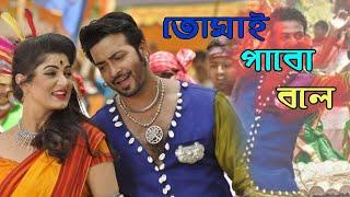 তোমাই পাবো বলে | Sakib Khan New Bangla Movie 2019 | বাংলা মুভি | Full HD Bangla Action Movie