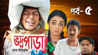 Bangla Comedy Natok Vadro Para Part 05 Ft Chanchol chowdhury Arfan Ahmed