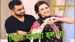 Bangla Telefilm  Fire Jawa Holona- ফিরে যাওয়া হল না  Purnima