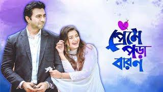 Bangla Natok   PREME PORA Baron  প্রেমে পড়া মানা  Apurbo  Tanjin Tisha