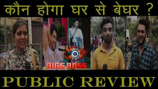 Big Boss 13 Public Review | salman khan | Public Recation  | News Remind