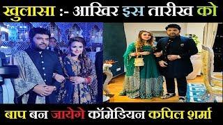 खुलासा :- आखिर इस तारीख को बाप बन जायेगे कॉमेडियन कपिल शर्मा | News Remind