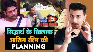 Bigg Boss 13 | Asim, Rashmi PLANNING Against Sidharth Shukla; Here's What | BB 13 Latest Video
