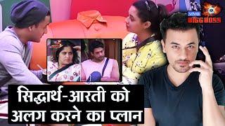 Bigg Boss 13 | Rashmi Desai PLANS To Break Sidharth-Aarti's Friendship | BB 13 Video