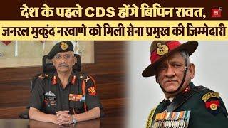 भारत के 28वें सेना प्रमुख बने जनरल Mukund Naravane, Bipin Rawat संभालेंगे CDS की जिम्मेदारी