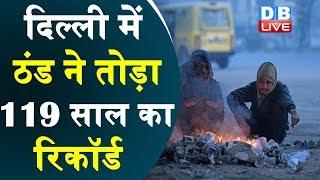 दिल्ली में ठंड ने तोड़ा 119 साल का रिकॉर्ड | हवाई और रेल यातायात व्यवस्था चरमराई |#DBLIVE