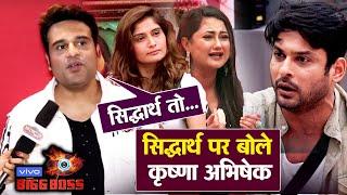 Bigg Boss 13 | Krushna Abhishek Reaction On Sidharth Shukla Game | BB 13 Video