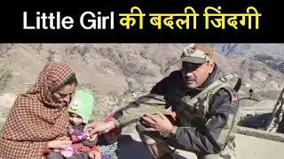 Army ने नन्ही बच्ची के चेहरे पर बिखेर दी मुस्कान, 'फरिश्ता' बनकर आए जवान