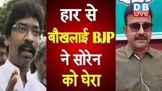 हार से बौखलाई BJP ने सोरेन को घेरा | हेमंत कैबिनेट की बैठक को लेकर BJP ने कसा तंज |#DBLIVE