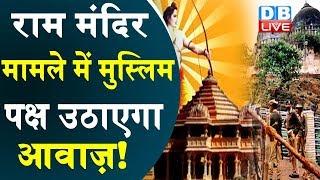 राम मंदिर मामले में मुस्लिम पक्ष उठाएगा आवाज़! | Ram mandir latest news | Ram mandir news | #DBLIVE