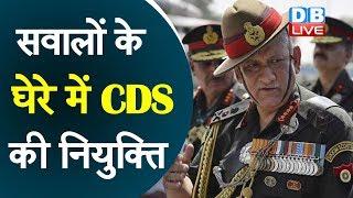 सवालों के घेरे में CDS की नियुक्ति | Congress slams Modi government for CDS appointment | #DBLIVE