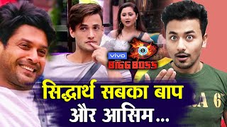 Bigg Boss 13 | Sidharth Shukla 'Sabka Baap' And Asim Riaz ... | Family Tree | BB 13 Video