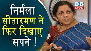 निर्मला सीतारमण ने फिर दिखाए सपने! Finance Minister Nirmala Sitharaman #DBLIVE