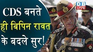 CDS बनते हीBipin Rawat के बदले सुर ! राजनीति से दूर ही रहती है सेना- बिपिन रावत |#DBLIVE