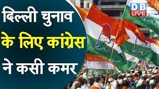 AAP और BJP को हराएगी Congress ! दिल्ली चुनाव के लिए Congress ने कसी कमर  #DBLIVE