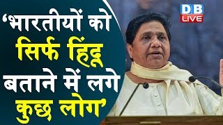 BJP और RSS पर बरसीं Mayawati | Mayawati Slams BJP and RSS on CAA | #DBLIVE