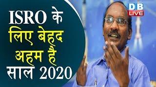 ISRO के लिए बेहद अहम है साल 2020 | ISRO चीफ के सिवन ने बताई 2020 की पूरी योजना |#DBLIVE