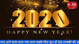 नए साल में सभी के लिए नया कुछ खास // THE NEWS INDIA
