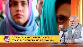 जम्मू-कश्मीर और लद्दाख का हिमायत प्रोग्राम Skill Development और रोज़गार से जुड़ा है।  #MannKiBaat