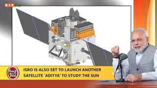Astronomy के क्षेत्र में भारत काफी आगे है और हमारे Initiatives, Path Breaking भी हैं। #MannKiBaat