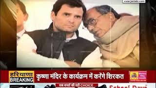 DEBATE@8 || 'गांधी' की राह चलेंगे 'गांधी' ? || #JANTATV