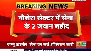 #JAMMU_KASHMIR : नौशेरा में आतंकियों से मुठभेड़, सेना के 2 जवान शहीद