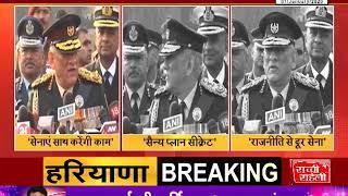 राजनीति से दूर रहती है सेना : #BIPIN_RAWAT